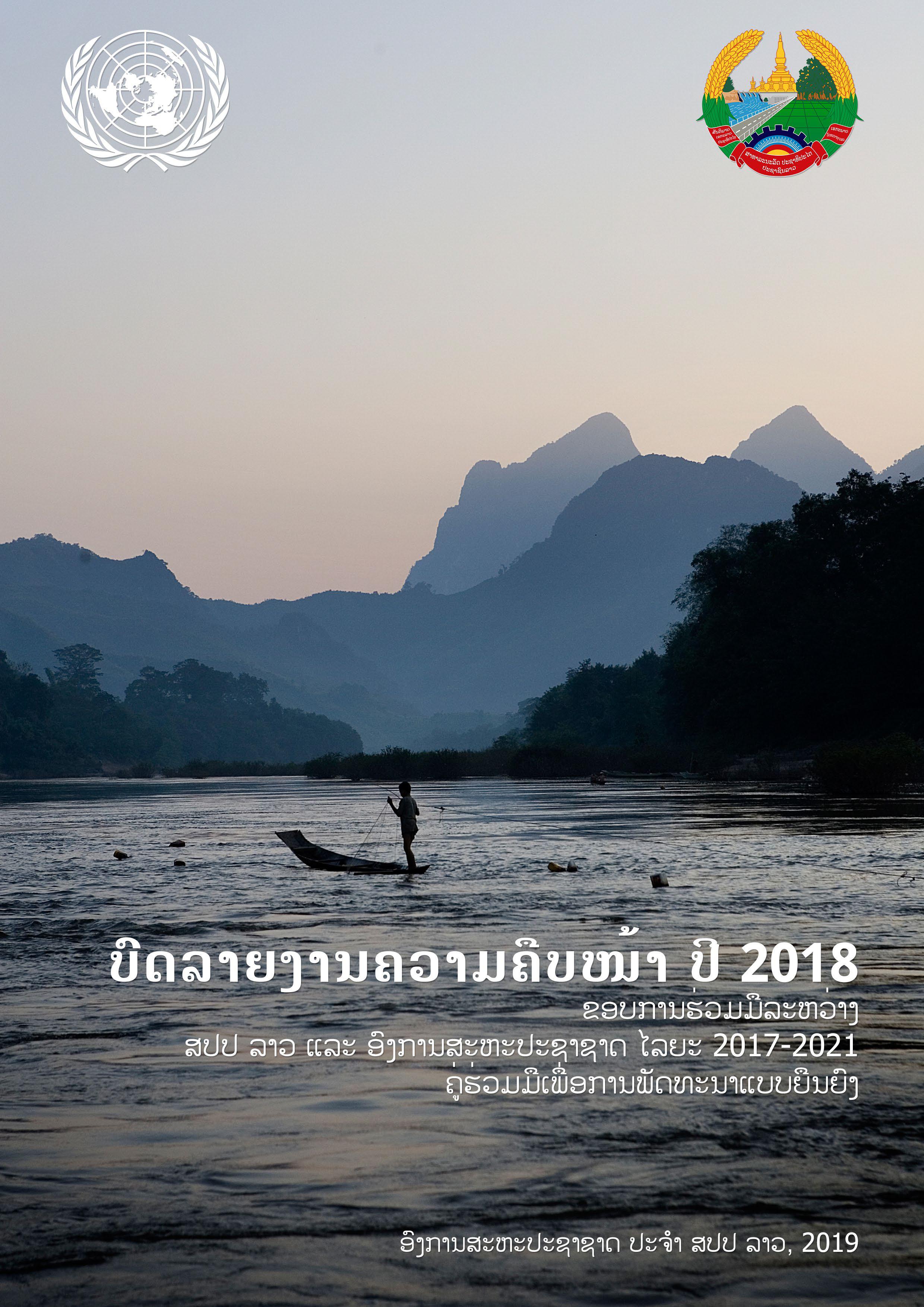 Lao PDR – United Nations Partnership Framework for Sustainable Development (2017-2021): 2018 Progress Report